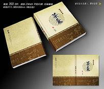 茶艺画册设计