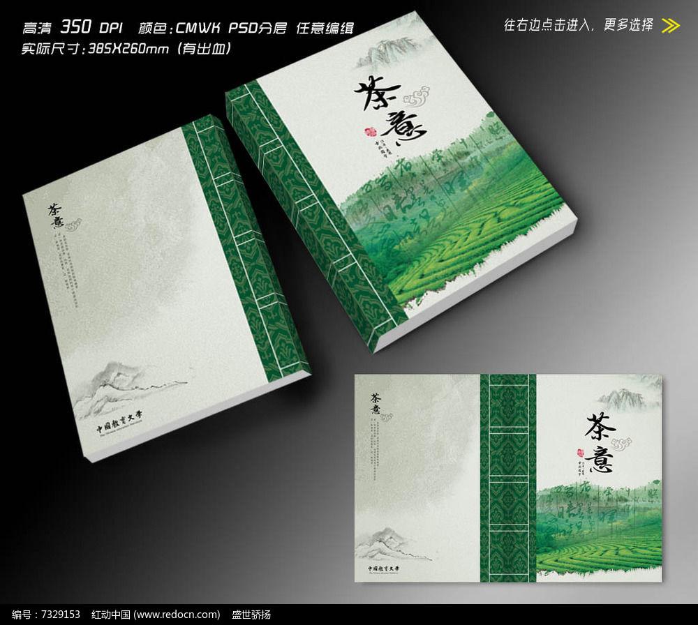 茶园画册封面图片