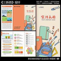 橙色卡通桌面文具学校宣传折页