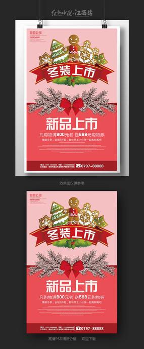 创意时尚冬季新品上市促销活动海报设计