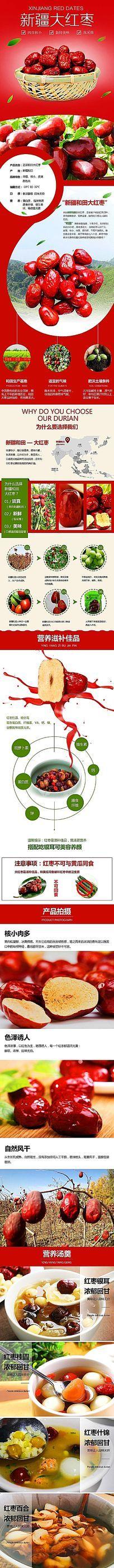大红枣淘宝详情页宝贝描述模板