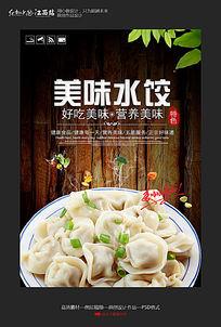 大气创意美味水饺美食宣传海报设计