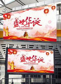 大气红色国庆节宣传海报