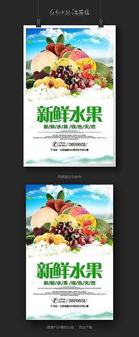 大气水果店水果宣传展板设计