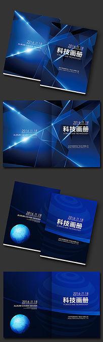 科技类画册封面