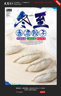 冬至香浓饺子广告