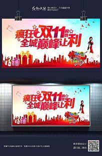 疯狂双11活动促销海报模板