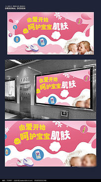 粉色卡通母婴用品海报