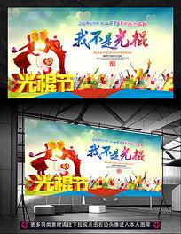 光棍节狂欢派对活动广告舞台背景