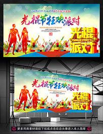 光棍节脱单派对活动广告舞台背景