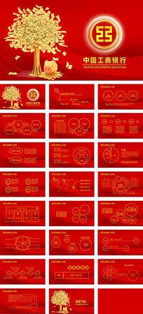 红色摇钱树中国工商银行工作报告ppt模板 pptx