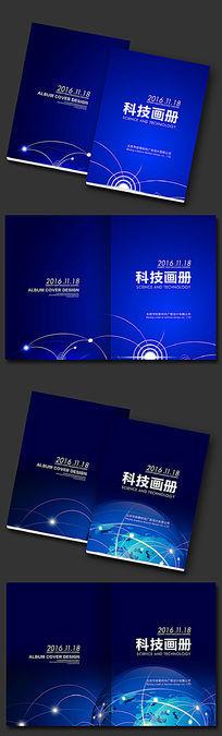 互联网画册封面设计
