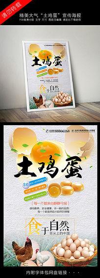 精美土鸡蛋海报设计