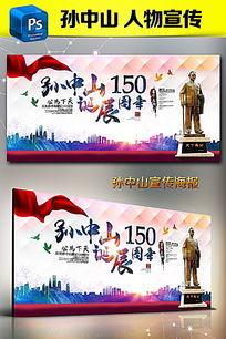 纪念孙中山诞辰150周年公益宣传海报