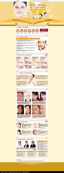 金色美容网站PSD模板