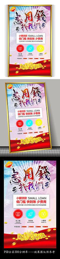 急用钱找我们金融贷款海报