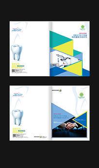 口腔诊所画册封面设计