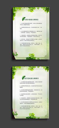 绿色环保展板设计