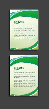 绿色制度展板设计