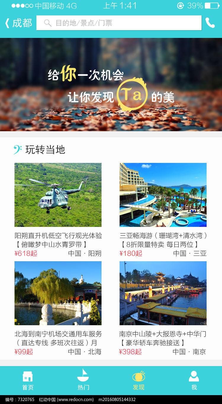 旅游APP模板设计图片