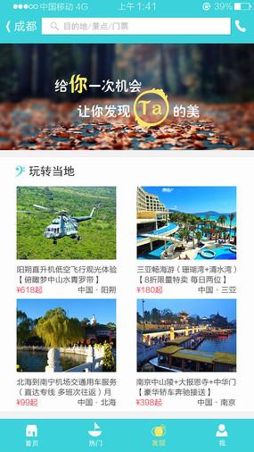 旅游APP模板设计