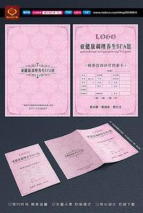 美容养生馆顾客档案册封面设计