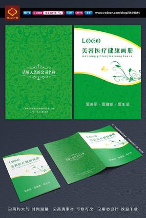 美容养生健康医疗画册封面设计