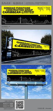 拼色风建筑公司设计宣传海报