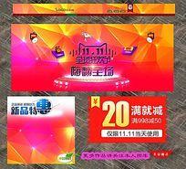 清新双11促销海报设计