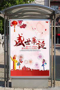 盛世华诞国庆促销海报