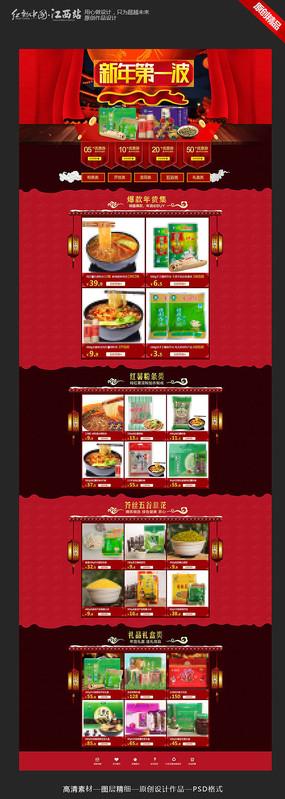 食品新年店铺首页