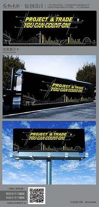 时尚建筑公司宣传海报
