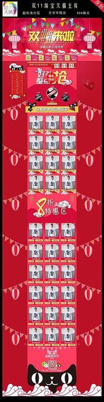 双11全球狂欢节淘宝天猫主页