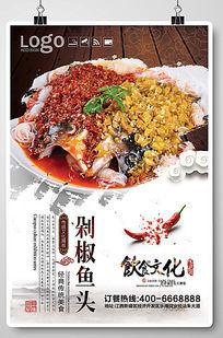 双色剁椒鱼头美食海报