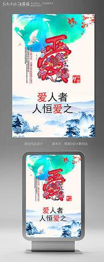 水墨文明公益爱中国梦海报设计