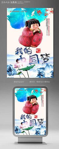 水墨文明公益我的中国梦海报设计