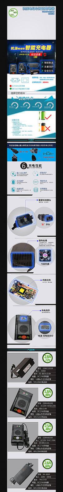 淘宝电池详情页细节描述 PSD