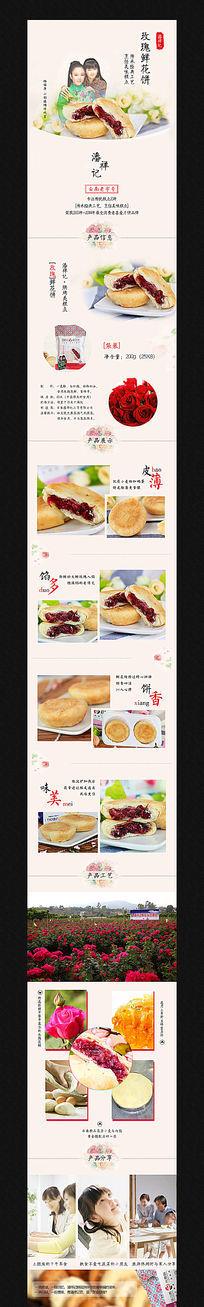 淘宝馅饼详情页细节展示图