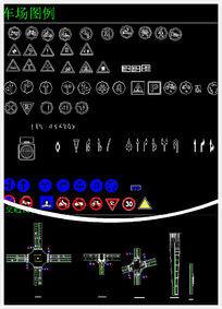停车场图例和路口标志 dwg