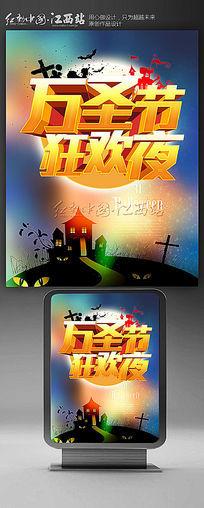 万圣节狂欢夜万圣节宣传海报设计