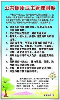 卫生管理制度展板