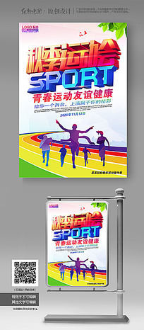 校园运动会个性海报