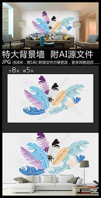 羽毛背景墙装饰画