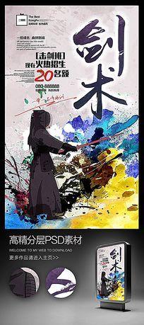 中国风水彩剑术击剑招生海报
