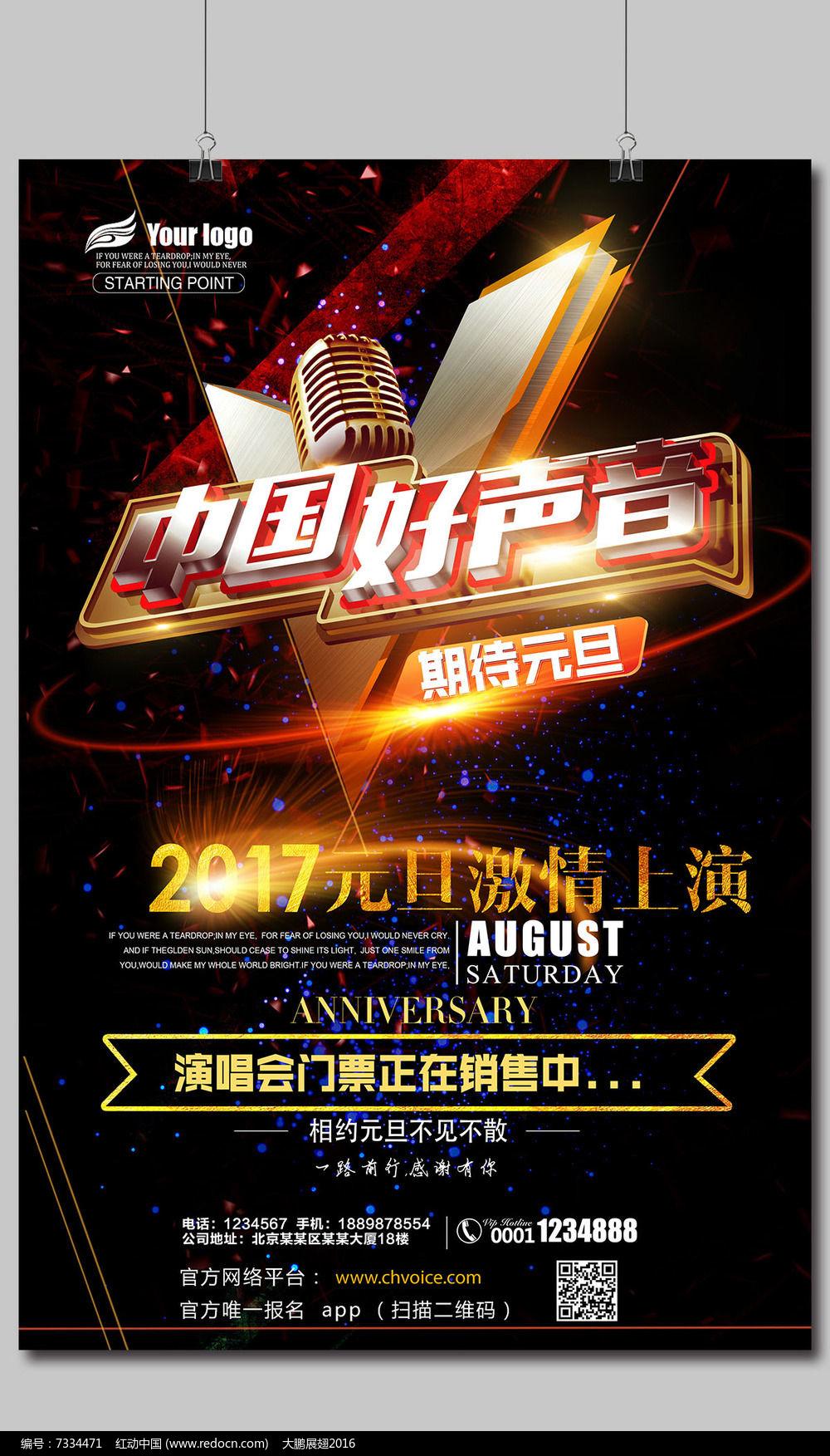 中国好声音音乐海报模板下载图片
