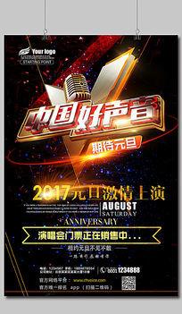 中国好声音音乐海报模板下载