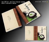 中国素食文化画册