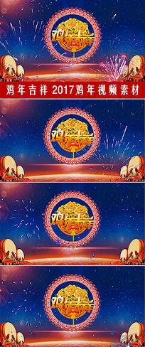 2017鸡年视频素材鸡年吉祥动态背景