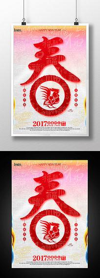 2017水彩中国风创意春字鸡年海报设计