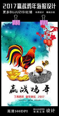 2017赢战鸡年海报设计